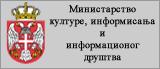 Министарство културе, информисања и информационог друштва